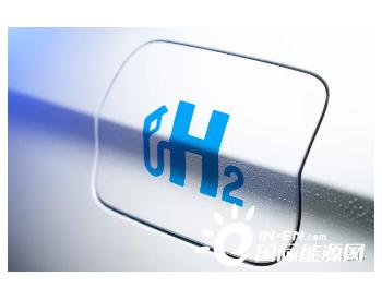 美国研发新型氢气传感器消除氢动力汽车着火风险