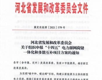 """河北发改委关于组织申报""""十四五""""电力源网荷储一体化和多能互补项目方案的通知"""