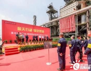 投资4.3亿 重庆焦化环保项目开工