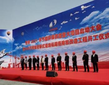 """启动环保改造项目 中国知名钢企用""""绿色""""谋未来"""