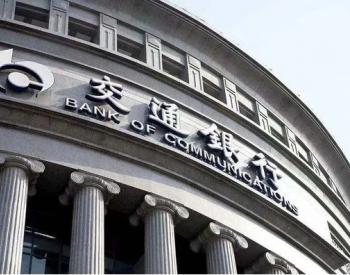 交行上海市分行完成<em>长三角</em>地区首笔碳配额质押融资
