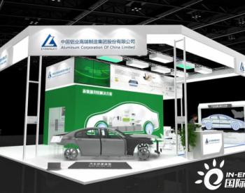 AUTOTECH2021国际汽车技术展览会即将在广州开幕