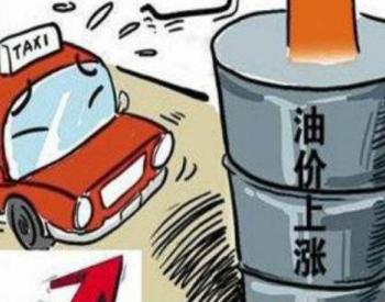 发改委:自2021年5月14日24时起国内汽、柴油价格