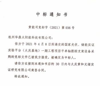 喜讯 | 华鼎新能源平单轴跟踪支架成功入选国家光