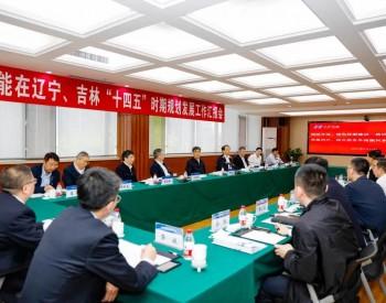 """华能签署辽宁大连5GW新能源基地,推进""""风光一体化"""""""