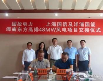 100%股权!国投电力收购海南高排48MW风电项目