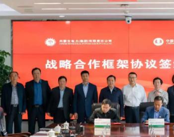 三峡集团与内蒙古电力集团签署战略合作框架协议