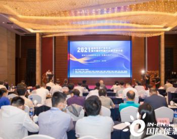 超级电容赋能新时代 关键材料产业先行 中天科技成全国超容行业盛会亮点
