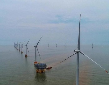 浙江最大海上风电场群开始并网运行!
