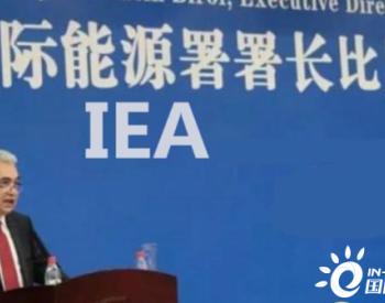 IEA:油价上涨尚未引发美国页岩气反弹