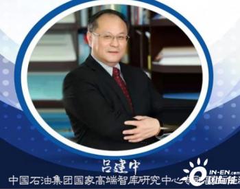 吕建中:探析全球油气产业商业模式变革