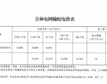 吉林省发展改革委关于调整吉林省<em>输配电价</em>和销售电价有关事项的通知