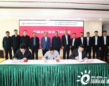 中国煤科西安研究院、信息公司与神东煤炭集团签订战略合作协议
