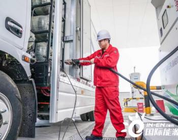 加氢3分钟,货车能跑350公里!北京建成全球最大加氢站