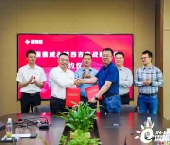 共创共赢!固德威与陕西吉电签署战略合作协议