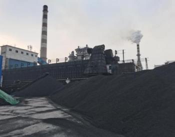 中央环保督察:山西太谷恒达煤气化公司顶风作案,长期违法排污