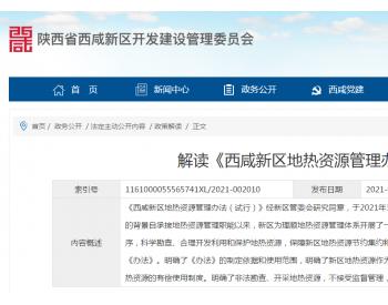陕西:解读《西咸新区地热资源管理办法(试行)》