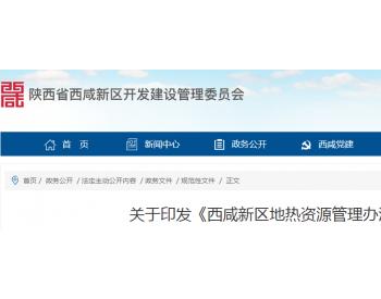 陕西:关于印发《西咸新区地热资源管理办法(试行)》的通知