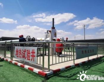 山西大同探建中东部首个高温<em>地热发电项目</em>