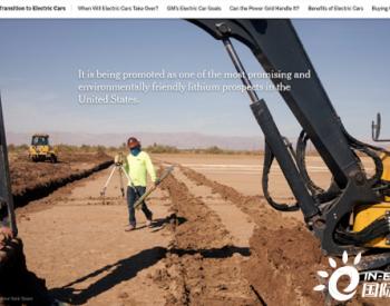 """美加州从地热锂的迫切需求中发现了""""白金"""""""