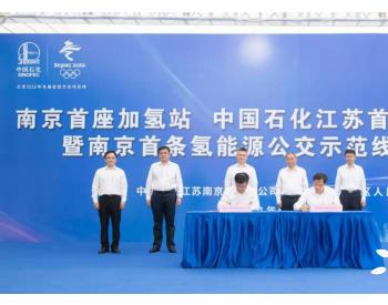 中国石化在江苏首座加氢站在南京投用