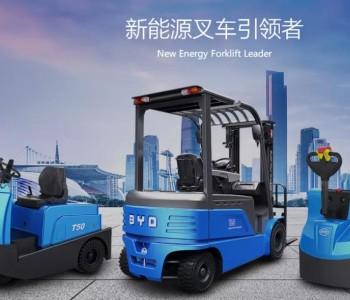 动力<em>电池</em>扎堆叉车行业! 比亚迪提早布局10年优势尽显!