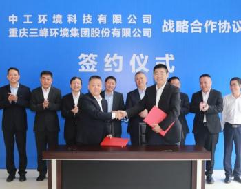 中工国际携手三峰环境:进军国内外静脉产业