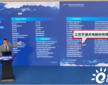 """亨通方案见证中国开启""""超高能伽马天文学""""时代"""