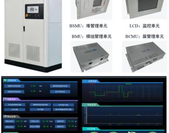 南瑞继保全球提供全套自主研制的储能核心产品和系统集成服务