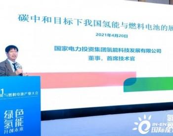 国家电投氢能首席专家柴茂荣:兆瓦级高压PEM技术降低氢气成本