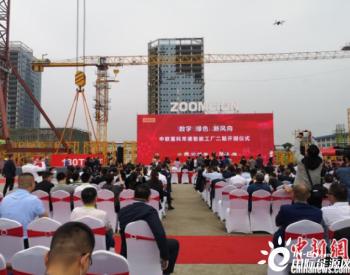 <em>中联重科</em>塔机智能工厂全线投产 全球最大风电动臂塔机下线交付
