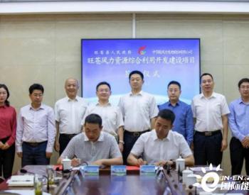 四川旺苍风力资源综合利用开发建设项目签约仪式举行
