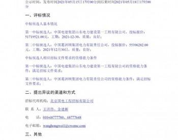 中标丨重庆市丰都县莲花山风电场工程施工总承包中标候选人公示