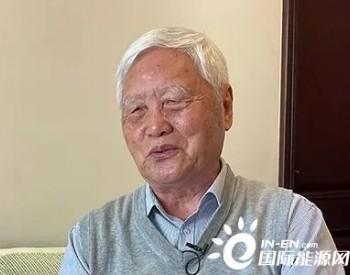 中国科学院院士周孝信:以数字化推动源网荷储协调发展