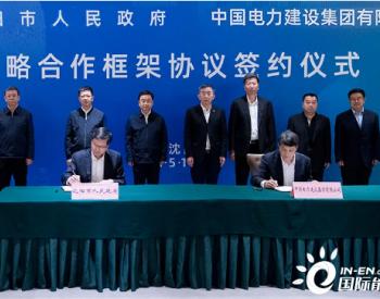 中国电建与辽宁沈阳市政府签署战略合作框架协议