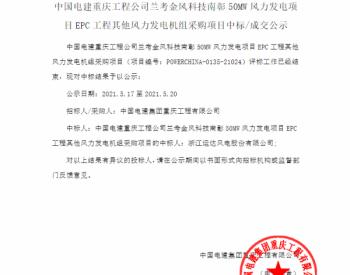 中标丨中国电建重庆工程公司河南兰考金风科技南彰50MW<em>风力发电项目</em>EPC工程其他风力发电机组采购项目入围公示