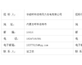 招标丨华能新能源内蒙古蒙西分公司李汉梁风光电站33台东汽风机、13台明阳风机滑环改造项目招标公告
