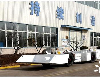 中国煤科太原研究院薄煤层防爆蓄电池铲运车顺利入驻<em>神东</em>公司