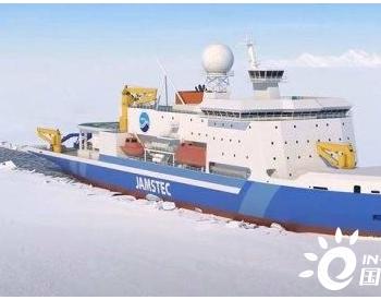 日本将建造首艘具有破冰能力的LNG动力科考船