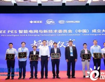 助力构建新型电力系统 <em>智能电网</em>与新技术委员会在南京成立