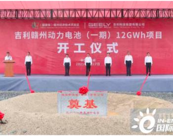 孚能科技与吉利合资项目落地,12GWh电池产能项目开建