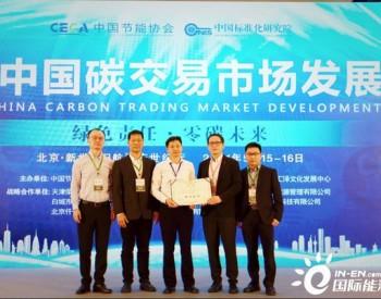 TUV莱茵加入<em>中国节能</em>协会碳交易产业联盟,助力企业低碳转型