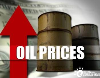 国际油价连续2日上涨,<em>美国石油</em>产量预期超7倍