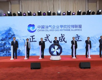 中国<em>油气企业</em>甲烷控排联盟成立