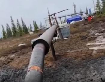 俄罗斯科米地区石油管道发生泄漏,污染面积达1.3公顷