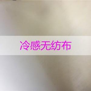 泉州工厂批量生产0.3冷感无纺布 ES哑光无纺布透气