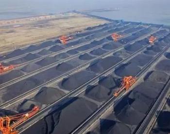 进口煤配额增加3000万吨 港口煤价会暴跌吗?