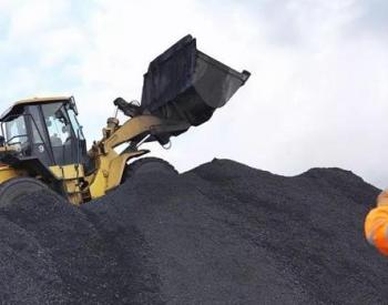 国家发改委:煤炭中长期合同纳入国家诚信履约保障
