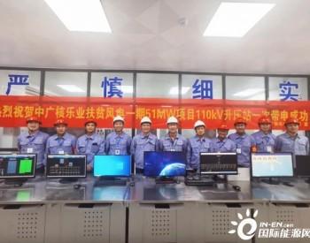 中广核广西乐业扶贫风电项目110kV升压站一次带电成功