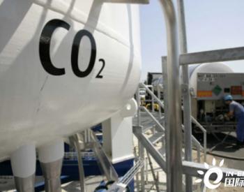 荷兰政府邀请石油巨头加入海底碳封存计划